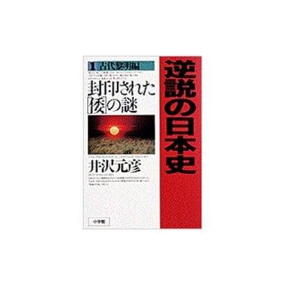 封印された「倭」の謎(逆説の日本史〈古代黎明編〉) [単行本]