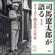 司馬遼太郎が語る 第7集(新潮CD)