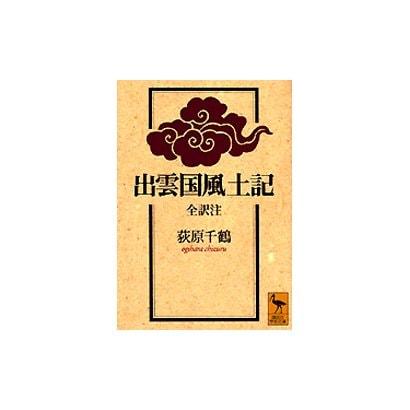 出雲国風土記(講談社学術文庫) [文庫]