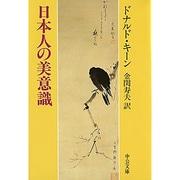 日本人の美意識(中公文庫) [文庫]