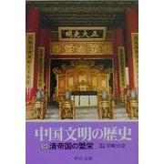 中国文明の歴史〈9〉清帝国の繁栄(中公文庫) [文庫]