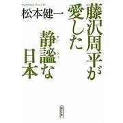 藤沢周平が愛した静謐な日本(朝日文庫) [文庫]