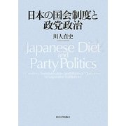 日本の国会制度と政党政治 [単行本]