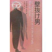 壁抜け男(異色作家短篇集〈17〉) [単行本]