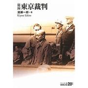 秘録 東京裁判(中公文庫BIBLIO20世紀) [文庫]