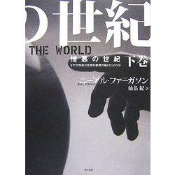 憎悪の世紀〈下巻〉―なぜ20世紀は世界的殺戮の場となったのか [単行本]