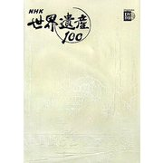 NHK世界遺産100〈第7巻〉アジア・オセアニア3―イスタンブール歴史地区(トルコ)ほか(小学館DVD BOOK)