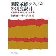 国際金融システムの制度設計―通貨危機後の東アジアへの教訓 [単行本]