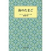 海のたまご(岩波少年文庫 2142) [全集叢書]