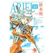 ARIEL〈03〉(ソノラマノベルス) [新書]