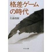 格差ゲームの時代(中公文庫) [文庫]