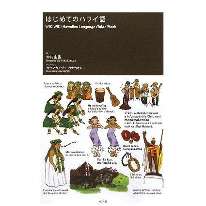 はじめてのハワイ語―WIKIWIKI Hawaiian Language Guide Book [事典辞典]