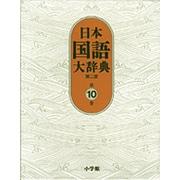 日本国語大辞典〔第2版〕10 な~わん(日本国語大辞典)