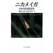 ニカメイガ―日本の応用昆虫学 [単行本]