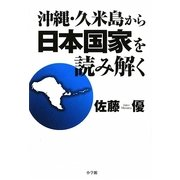 沖縄・久米島から日本国家を読み解く [単行本]