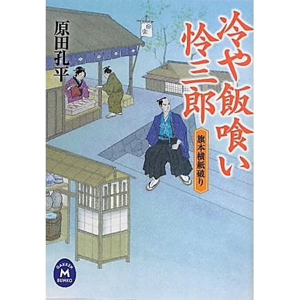 冷や飯喰い怜三郎―旗本横紙破り(学研M文庫) [文庫]