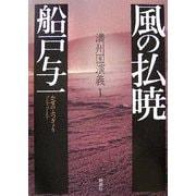 風の払暁―満州国演義〈1〉 [単行本]