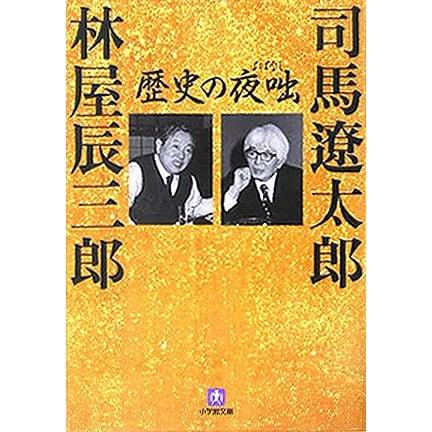歴史の夜咄(小学館文庫) [文庫]