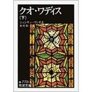 クオ・ワディス〈下〉(岩波文庫) [文庫]