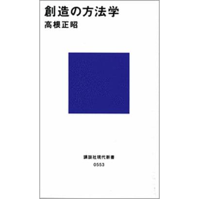 創造の方法学(講談社現代新書 553) [新書]