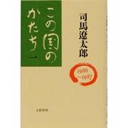 この国のかたち〈1(1986~1987)〉 [単行本]