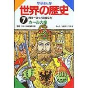 西ヨーロッパの成立とカール大帝(学研まんが 世界の歴史〈7〉) [全集叢書]