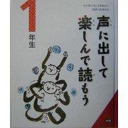 声に出して楽しんで読もう 1年生―日本語の美しさを味わい国語力を高める [全集叢書]