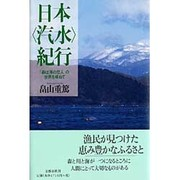 """日本""""汽水""""紀行―「森は海の恋人」の世界を尋ねて [単行本]"""