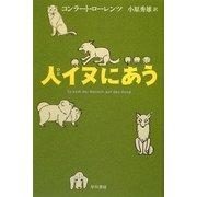 人イヌにあう(ハヤカワ・ノンフィクション文庫) [文庫]