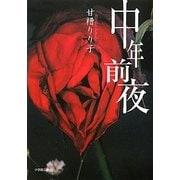 中年前夜(小学館文庫) [文庫]