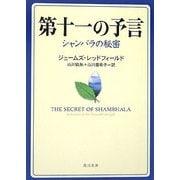 第十一の予言―シャンバラの秘密(角川文庫) [文庫]