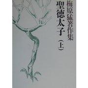 梅原猛著作集〈1〉聖徳太子(上) [全集叢書]
