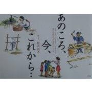 あのころ、今、これから…―今の日本、このままでいいですか?昔の生活に見る「再生」のヒント。 [単行本]