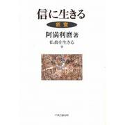 信に生きる-親鸞(仏教を生きる 9) [全集叢書]