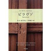 ビラヴド―トニ・モリスン・セレクション(ハヤカワepi文庫) [文庫]