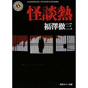 怪談熱(角川ホラー文庫) [文庫]