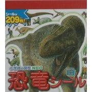 小学館の図鑑 NEO恐竜シール(まるごとシールブック) [図鑑]