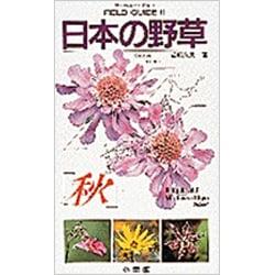 日本の野草〈秋〉(フィールド・ガイド〈6〉) [図鑑]