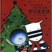 シーマくんとペギーちゃんのクリスマス [絵本]