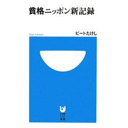 貧格ニッポン新記録(小学館101新書) [新書]