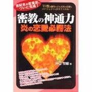 密教の神通力―炎の恋愛必勝法 [単行本]