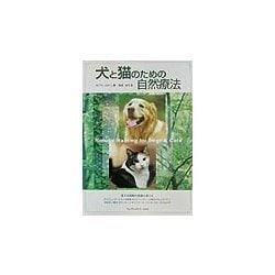 犬と猫のための自然療法 [単行本]