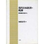 現代日本経済の軌跡―景気循環の視点から [単行本]