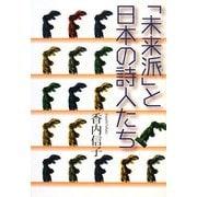 「未来派」と日本の詩人たち [単行本]