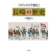 トピックスで読む長崎の歴史 [単行本]