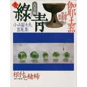 古美術緑青 NO.7 [全集叢書]