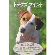 ドッグズ・マインド―最良の犬にする方法・最良の飼主になる方法 [単行本]