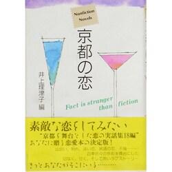 京都の恋(Nonfiction Novels) [単行本]