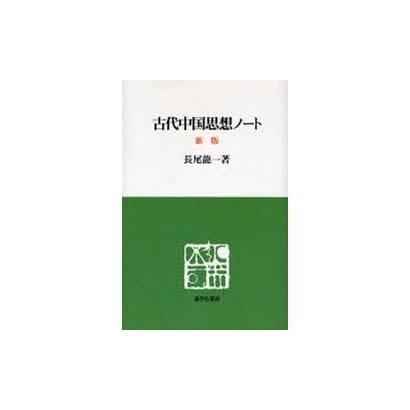 古代中国思想ノート 新版(慈学社叢書) [単行本]