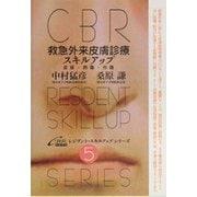 救急外来皮膚診療スキルアップ―皮疹・熱傷・外傷(CBRレジデント・スキルアップシリーズ〈5〉) [単行本]